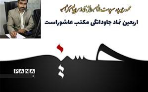 پیام تسلیت سرپرست سازمان دانش آموزی استان کرمان