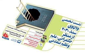 زمان برگزاری نشست واکاوی سند 2030 از منظر حکمرانی، علم و نظم تمدنی  اعلام شد
