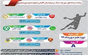 زنگ آغاز لیگ برتر هندبال آقایان در تهران