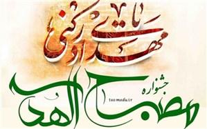 برگزاری ششمین دوره جشنواره استانی مصباح الهدی با محوریت شناخت امام زمان(عج)