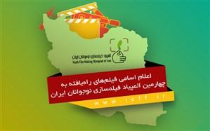 اعلام اسامی فیلمهای راهیافته به چهارمین المپیاد فیلمسازی نوجوانان ایران