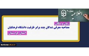 اطلاعیه شماره 2 فرایند مصاحبه اختصاصی و عمومی پذیرفته شدگان دانشگاه فرهنگیان سال 1399
