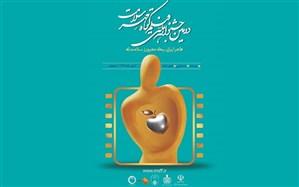 برگزاری جشنواره ملی فیلم کوتاه «مهر سلامت» به دی ماه موکول شد
