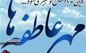 جشن عاطفههای  مهر امسال با بیمهری کرونا برگزار شد