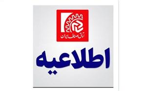 بیانیه اتاق اصناف ایران در راستای مصوبات اخیر ستاد ملی مبارزه با کرونا