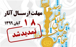 مهلت ارسال فیلم به پنجاهمین جشنواره فیلم رشد تمدید شد
