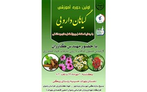 برگزاری کارگاه آموزشی کشت گیاهان دارویی  دردهستان بلهرات نیشابور