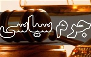 نخستین دادگاه جرایم سیاسی با حضور هیات منصفه برگزار شد