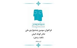 مهلت شرکت در بخشهای رقابتی سومین جشنواره «تئاتر کوتاه  کیش» تمدید شد