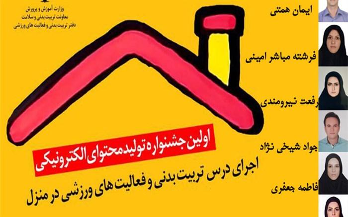 کسب رتبه دوم معلمان درس تربیت بدنی استان گیلان در جشنواره تولید محتوای الکترونیکی درس تربیت بدنی