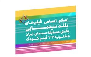 اعلام اسامی فیلمهای بلند بخش سینمای ایران جشنواره۳۳ فیلم کودک