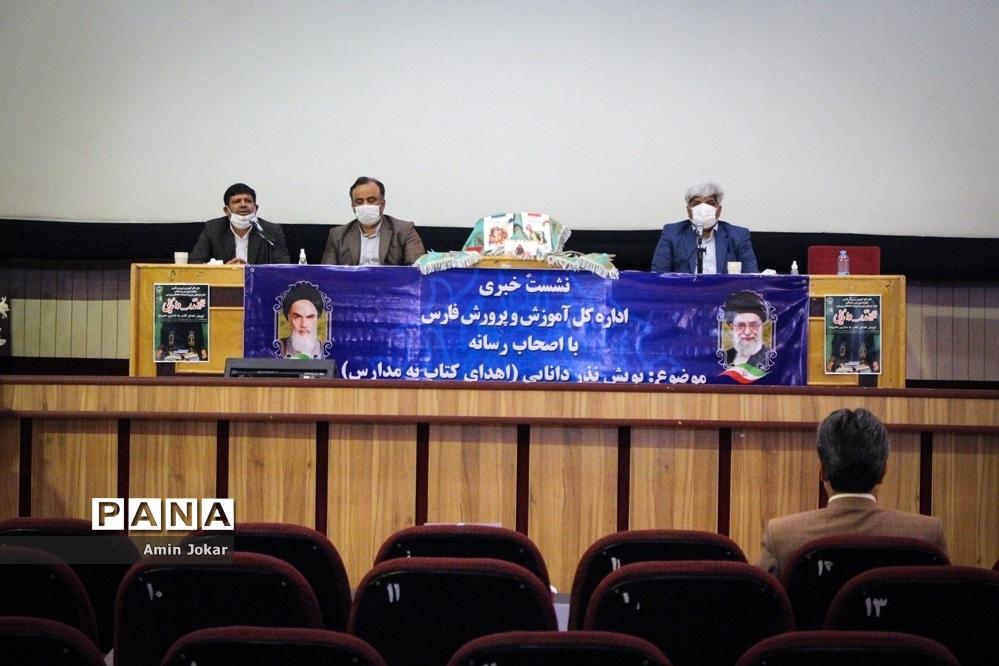 نشست خبری معاونت پرورشی و فرهنگی اداره کل آموزش و پرورش فارس پیرامون پویش نذر دانایی