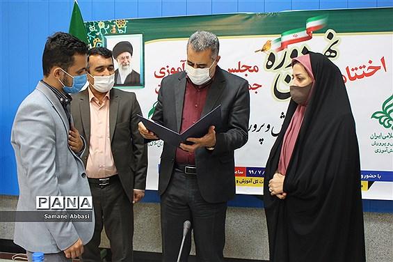 آیین اختتامیه نهمین دوره مجلس دانش آموزی کشور در مازندران