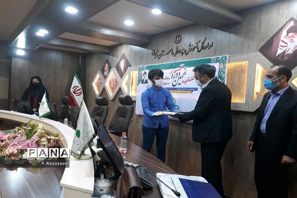 آیین اختتامیه نهمین دوره مجلس دانش آموزی کشور در زنجان