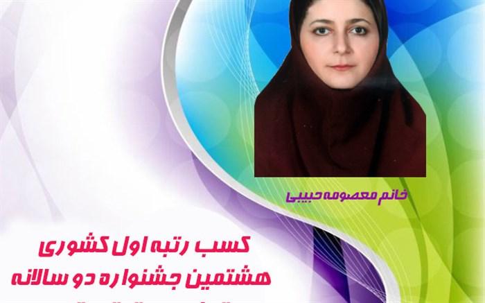 کسب رتبه اول کشوری توسط فرهنگی گیلانی در هشتمین جشنواره دوسالانه تجارب برتر تربیتی