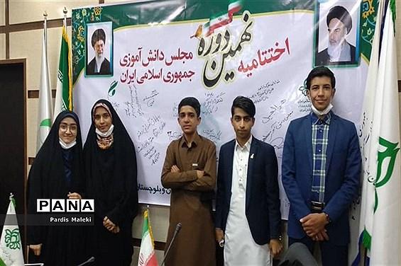 اختتامیه نهمین دوره مجلس دانش آموزی در سیستان و بلوچستان