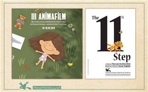 «قدم یازدهم» به جشنواره بینالمللی انیمافیلم آذربایجان راه یافت