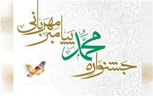 زاهدان میزبان جشنواره ملی شعر پیامبر مهربانی می شود
