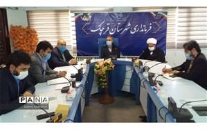 جلسه شورای آموزش و پرورش شهرستان قرچک برگزار شد