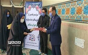 مراسم تقدیر از برگزیدگان جشنواره نوجوان سالم در بهارستان یک برگزار شد