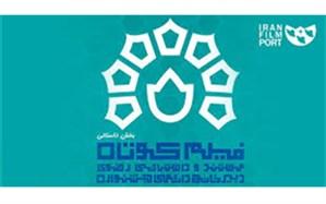 آغاز چهاردهمین جشنواره ملی فیلم کوتاه رضوی با انتشار پوستر