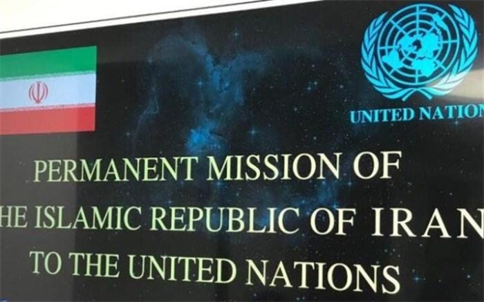 نمایندگی ایران در سازمان ملل