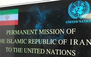 بیانیه نمایندگی ایران در سازمان ملل درباره پایان محدودیتهای تسلیحاتی