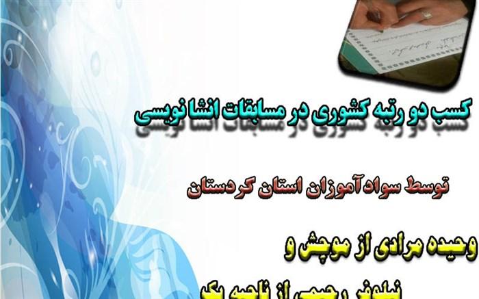افتخارآفرینی سوادآموزان استان در مسابقات انشانویسی کشوری