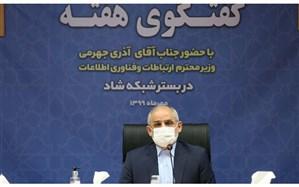 حاجیمیرزایی: موضوع اینترنت پاک با همکاری دو وزارتخانه آموزش و پرورش و ارتباطات پیگیری میشود