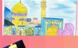 رقابت هنری در قالب نقاشی برای شناخت بیشتر حضرت امام رئوف(ع)