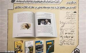 تجلیل سپاه پاسداران از سازمان پژوهش برای نشر معارف انقلاب اسلامی در کتابهای درسی