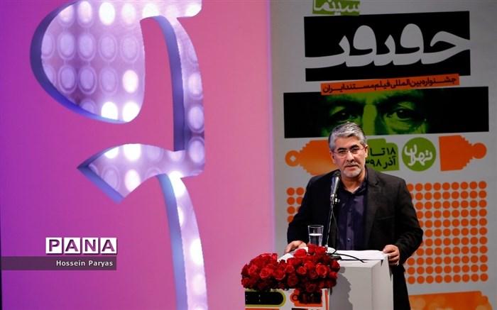 آیین اختتامیه سیزدهمین جشنواره فیلمهای مستند ایران (سینماحقیقت)
