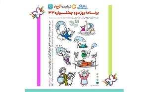پروانه های زرین جشنواره فیلم کودک این بار در تهران  پرواز کردند