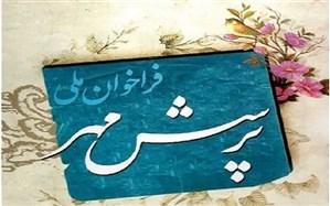 اعلام اسامی منتخبان مرحله کشوری بیستمین فراخوان ملی پرسش مهر ریاست جمهوری