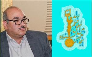 پایان مهرماه؛ آخرین فرصت ارسال اثر به جشنواره بین المللی فیلم «رشد»