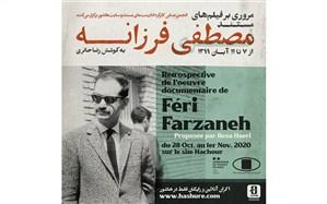 مرور آثار مستند «مصطفی فرزانه» از پیشگامان سینمای مستند ایران در هاشور