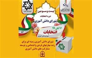 انتخابات شوراهای دانش آموزی مدارس خراسان رضوی ، ششم آبان ماه همزمان با سراسر کشور برگزار می شود