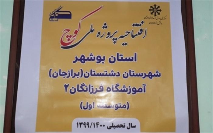 آئین افتتاحیه طرح کوچ شهرستان دشتستان برگزار شد