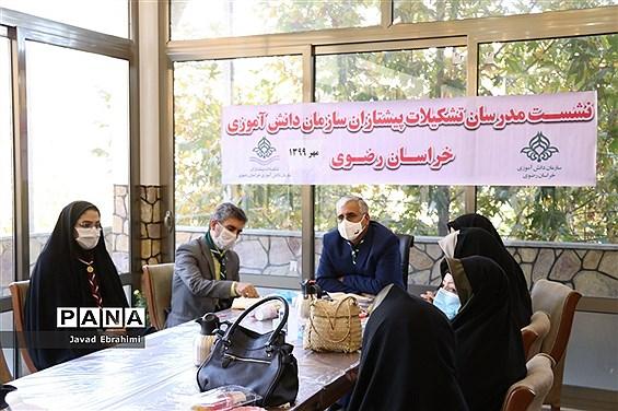 نشست مدرسان سازمان دانشآموزی خراسان رضوی