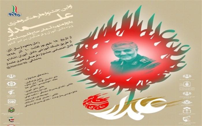 تلاش برای اعلام نفرات برگزیده در جشنواره علمدار؛ همزمان با اولین سالگرد حاج قاسم