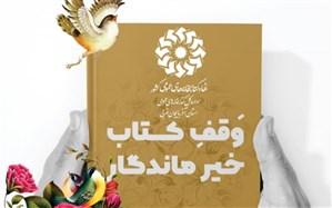پویش «وقف کتاب، خیر ماندگار» در استان آذربایجانغربی برگزار می شود