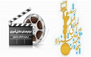 بررسی بیش از 220 فیلم دانشآموزی در هیأت انتخاب اول پنجاهمین جشنواره فیلم رشد