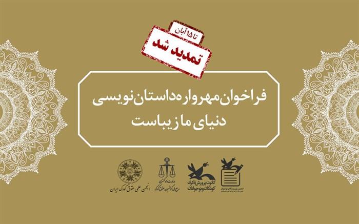 مهراوه داستان نویسی
