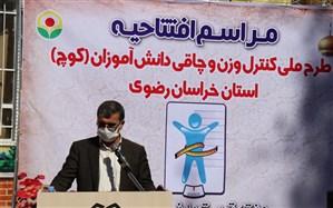 برگزاری مراسم افتتاحیه طرح ملی کنترل وزن و چاقی دانش آموزان در خراسان رضوی