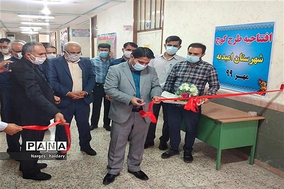 ویژه برنامههای  هفته تربیت بدنی در شهرستان امیدیه