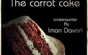 فیلمنامه «کیک هویج» به اسپانیا راه یافت