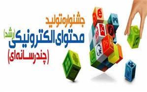 کسب دو مقام برتر در نهمین جشنواره تولید محتوای الکترونیکی توسط شهرستانهای استان تهران