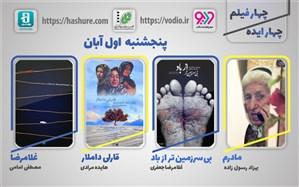 هفته دوازدهم  نمایش اینترنتی  «چهار ایده، چهار فیلم» از 1 آبان