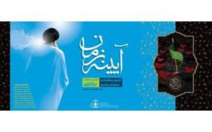 دو نفر از دانش آموزان استان زنجان موفق به کسب رتبه برتر در جشنواره آینه زمان شدند