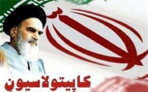 ۴ آبان سالروز اعتراض و افشاگری تاریخی امام خمینی (ره) علیه پذیرش کاپیتولاسیون